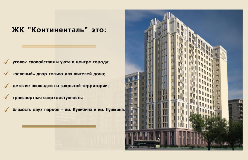 ЖК «Континенталь»: дом, достойный аристократов, возводится в центре Нижнего между двух парков - фото 1