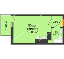 Студия 26,3 м² в ЖК Грин Парк, дом Литер 2 - планировка