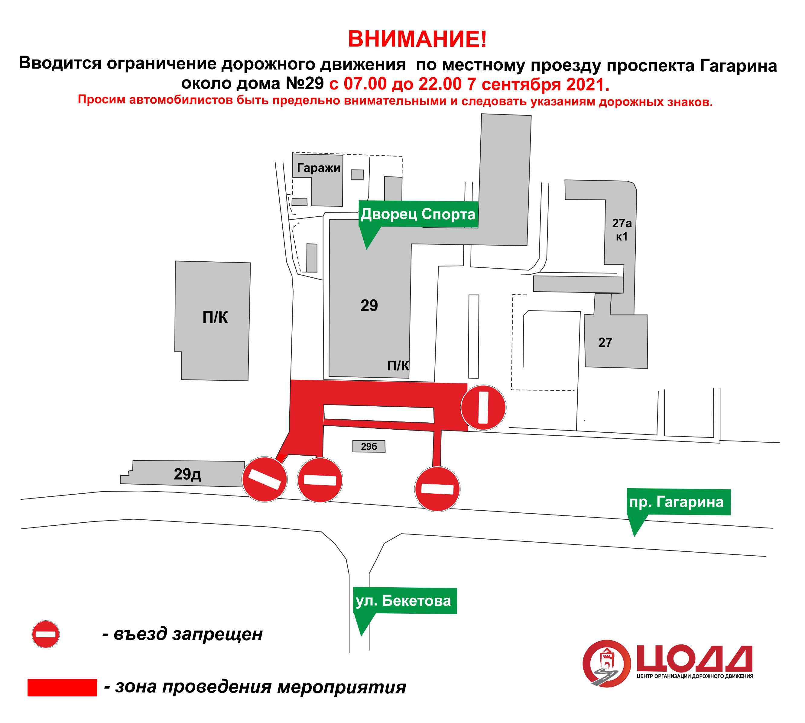 Местный проезд проспекта Гагарина в Нижнем Новгороде перекроют 7 сентября - фото 1